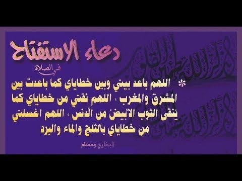 دعاء سجود التلاوة وأدعية الاستفتاح وما يقال بعد الصلاة Arabic Calligraphy Pray Calligraphy
