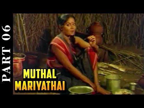 Muthal Mariyathai 6 15 Part Sivaji Ganesan Radha Ilaiyaraja P Bharathiraja Tamil Movie Youtube Tamil Movies Music Composers Socially Awkward