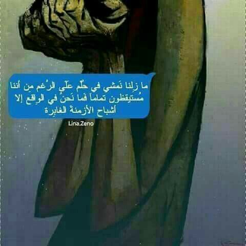 صـور محـادثـات Horror Quotes Wisdom Quotes Life Words Quotes