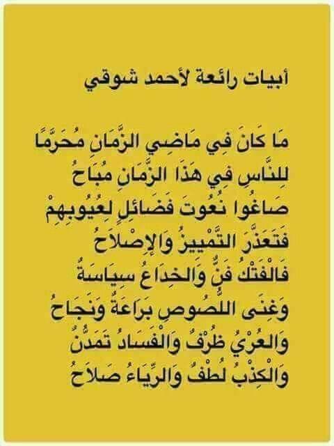 أبيات رائعة لأحمد شوقي الأبيات ليست لأحمد شوقي فليس هذا من نمط شعره بحثت على الشبكة فألفيت الأبيات للشاعر المهجري Words Quotes Spirit Quotes Islamic Phrases