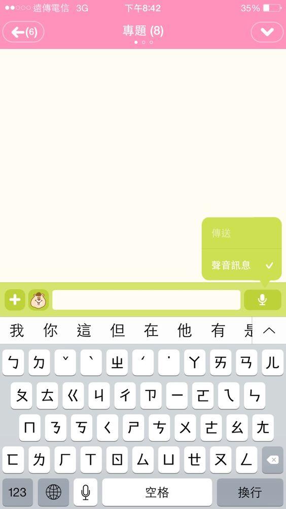 [Line]容易誤按,想移除