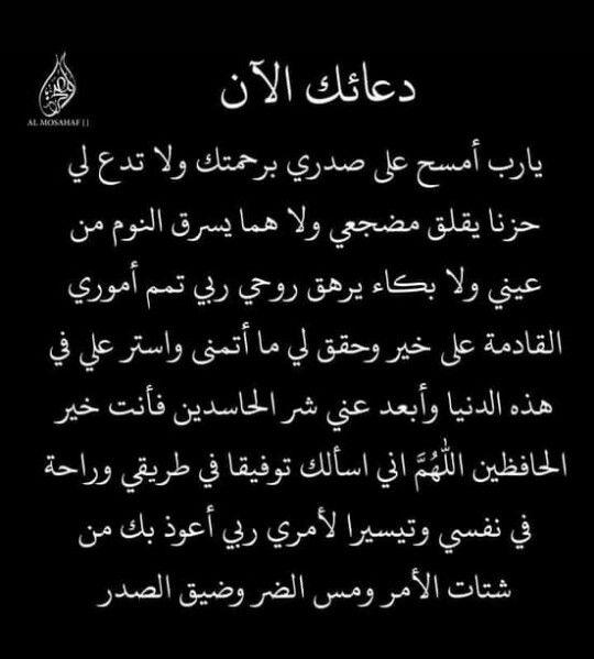 Pin By صل على النبي On صباحات ومسائات In 2021 Math Arabic Calligraphy Math Equations