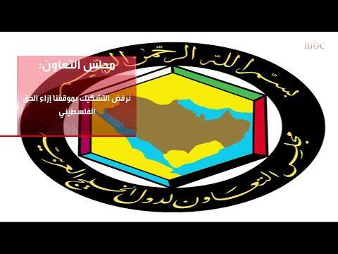 مجلس التعاون الخليجي يستنكر ويرفض التشكيك بموقف دول المجلس إزاء الحق الفلسطيني Youtube