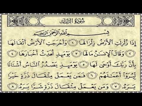 سورة الزلزلة مكررة سبعين مرة لرد السحر على الساحر والانتقام منه Quotations Duaa Islam Download Books