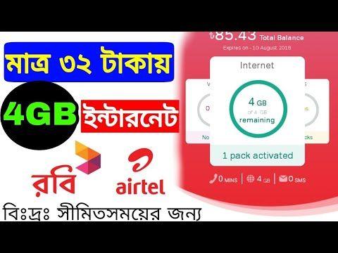 e659f7438ab5f5f8dd79510300ae601a - How To Get Free Internet On Airtel Prepaid Sim