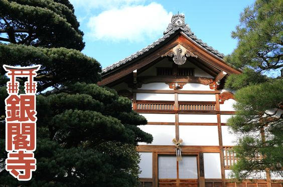 その名前の背景にある物語は銀ではなくて何だろうか?銀閣寺は姉妹寺金閣寺をモデルにしているのでおそらくこのように命名されたのではないか、また月の光で銀色に見られる黒漆で塗られているという説もあります。京都でのご滞在中に良い宿泊施設を予約するためにぜひガイドをチェックしてください!