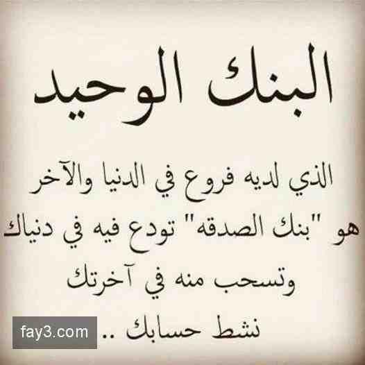 البنك الوحيد الذي لديه فروع في الدنيا والآخرة هو الصدقة Islamic Inspirational Quotes Islamic Phrases Words Quotes