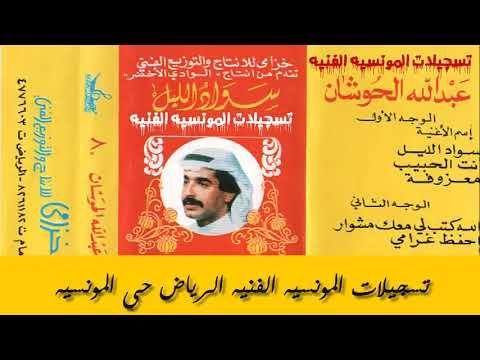 الفنان عبدالله الحوشان سواد الليل النسخه الاصليه Book Cover Books Playbill