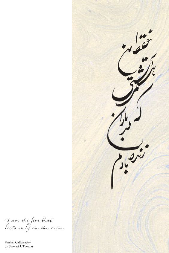 "Persian (Farsi) translation of ""I am the fire that lives only in the rain."" Original Persian (Farsi) calligraphy by Stewart J. Thomas on marbled paper."