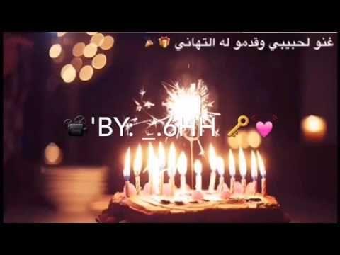 غنو لحبيبي وقدمو له التهاني في عيد ميلاد Youtube Lalic Birthday Candles Birthday