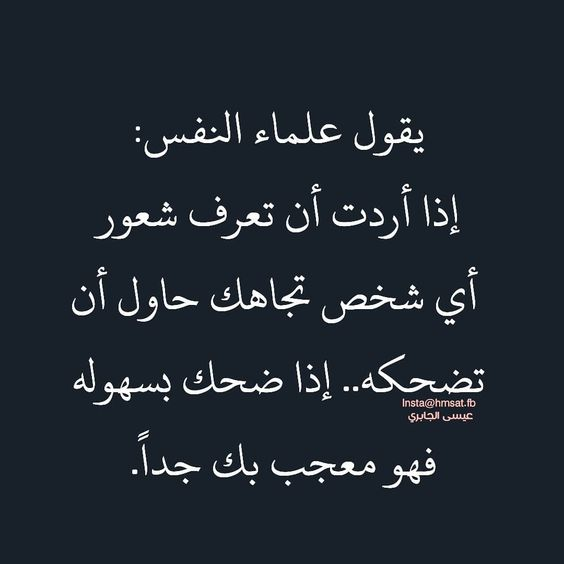 32k Likes 437 Comments علم النفس Hmsat Fb On Instagram تتفقون ان الكلام صحيح حسابات تابعه لنا Hmsat F Words Quotes Beautiful Arabic Words Quotes