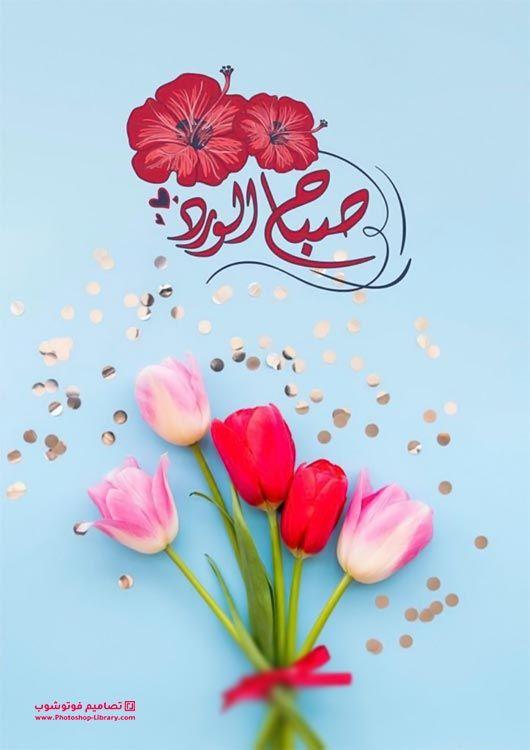 صباح الورد 2020 صور صباح الورد بوستات صباح الورد Good Morning Flowers Blessed Friday Good Morning