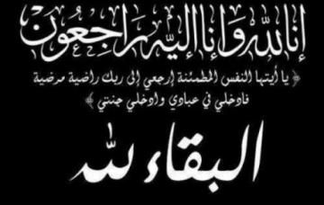تعزية في وفاة ام يونس محمد المندوب الإقليمي لوزارة الأوقاف والشؤون الإسلامية بصفرو Iphone Wallpaper Sky Galaxy Wallpaper Special Words