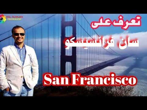 اهم المعالم السياحية في سان فرانسيسكو السياحة في امريكا Youtube San Francisco