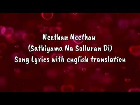 Sathiyama Naa Soluren Di Neethan Neethan Full Song Lyrics With English Translation Youtube Songs Song Lyrics Lyrics