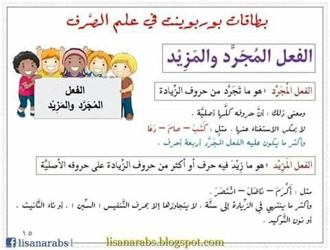 Pin By Abditch219 On اللغة العربية Words Word Search Puzzle Signs