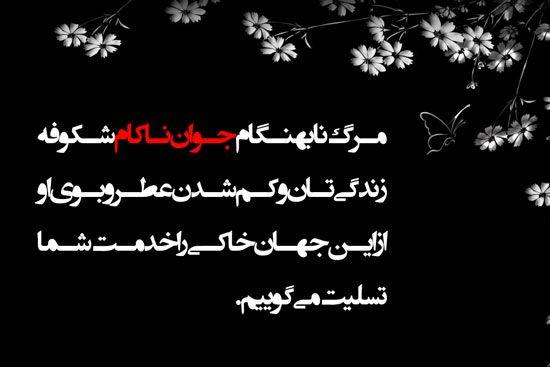 عکس نوشته پیام تسلیت جوان ناکام Movie Posters Arabic Calligraphy Stuff To Buy