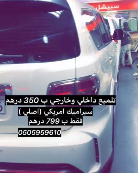 يوجد لدينا محل للعناية بالسيارات وخدمة غسيل سيارات متنقله توصل لين البيت في إمارة ابوظبي للتواصل على الرقم 0505959610 S Super Cars Credit Card Things To Sell