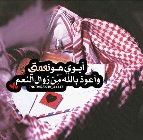 الله لا يعيشني ع مر من غير أبوي Islamic Love Quotes Mother Quotes Funny Films