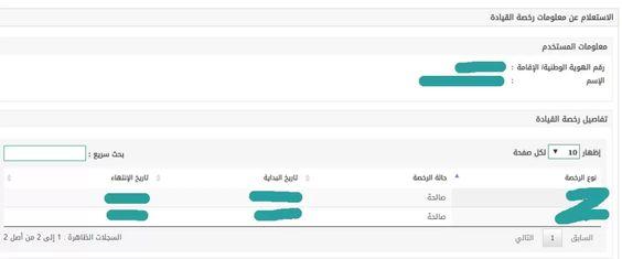 الاستعلام عن مخالفات المرورية برقم الهوية بدون تسجيل الدخول على أبشر للزائرين خبرنا Ios Messenger Screenshots