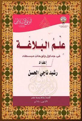 علم البلاغة في جداول ولوحات مبسطة رشيد ناجي Pdf Pdf Books Arabic Lessons Books