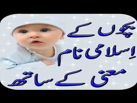 49+ Top 10 modern islamic baby boy names 2020 info