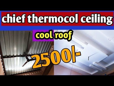 Cheap Thermocol Ceiling Cool Roof Thermocol Ceiling And Cool Roof Cost 2500 Youtube Cool Roof Roof Cost Cool Stuff