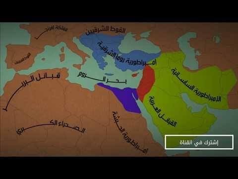 Les Conquetes Et L Expansion De L Etat Des Califes De L Ere D Abou Bakr Ali Youtube Caliphate The Expanse Abu