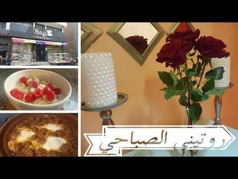 روتيني الصباحي فطور صحي جولة معي وجبة غذاء سريعة مشترياتي Youtube