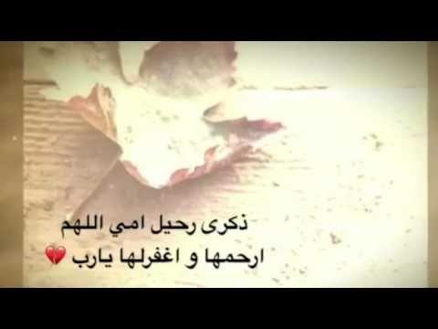 ذكرى رحيل امي اللهم ارحمها و اغفرلها يارب Youtube