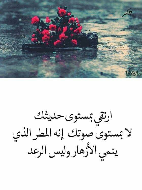 Pin By صورة و كلمة On كلمات راقت لي Quotes Art Poster Life Quotes
