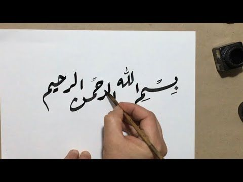 Asmr Bismillah Writing كتابة البسملة بخط الرقعة Asmr Sleeping Aid Youtube Arabic Calligraphy Calligraphy