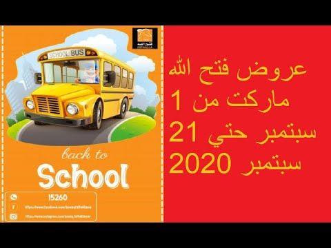 عروض فتح الله ماركت من 1 سبتمبر حتي 21 سبتمبر 2020 Back To School School Sls