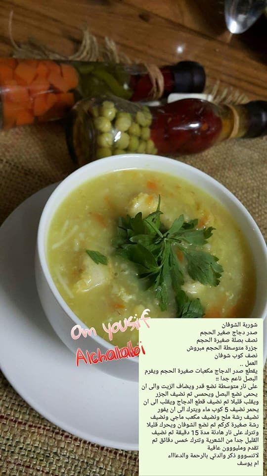 شوربة الشوفان Cookout Food Baby Food Recipes Diy Food Recipes