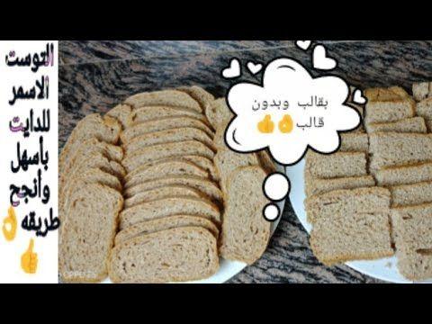 طريقة عمل التوست الاسمر للدايت بقالب وبدون قالب وكل الملاحظات لنجاحه وطرق حفظه وصفات لو نفسك تخس Youtube Antipasti Breakfast Food