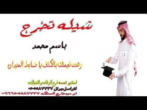 شيله تخرج باسم محمد زهت نجمتك بالكتف يا ضابط الميدان الملازم محمد In 2021