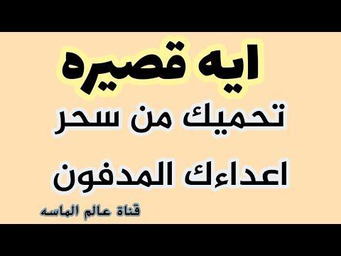 اية قصيرة من القران تحميك من سحر الاعداء المدفون البعيد والقريب Youtube Islamic Inspirational Quotes Islamic Quotes Inspirational Quotes