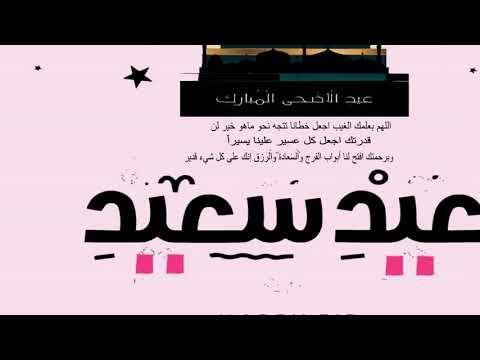 عيد مبارك سعيد لجميع الأصدقاء 445 المشتركين وأشكركم على دعمكم Tech Company Logos Company Logo Intro