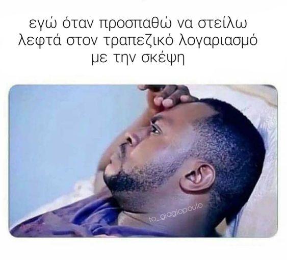 Εγώ όταν προσπαθώ να στείλω λεφτά | to_giagiopoulo