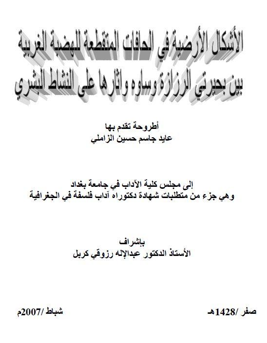 صور جديدة عن الحب و الظروف Sowarr Com موقع صور أنت في صورة Arabic Love Quotes Love Husband Quotes True Words