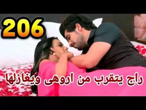 راج يقترب من اروهي في مسلسل حب خادع الحلقة 206 En 2020 Compras