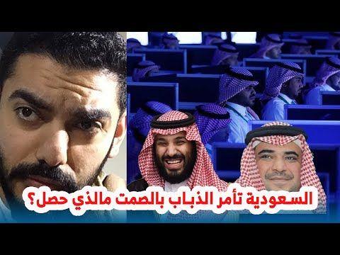 السعودية تأمر الذباب بالصمت مالذي حصل Youtube