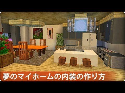マインクラフト 夢のマイホームの内装の作り方 Part1 家建築