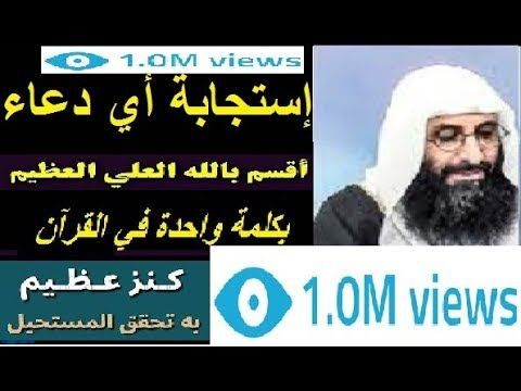 أقسم لكم بالله رافع السموات هنا سر إستجابة آي دعاء بكلمة واحدة في القرآن الدعاء المستجاب Youtube Youtube Music Islam
