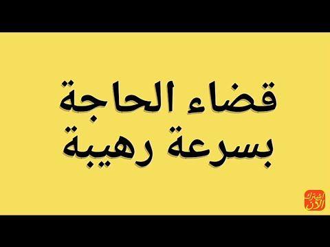 قضاء الحاجة بسرعة رهيبة 00212624699231 Youtube Islamic Quotes Duaa Islam Positive Notes