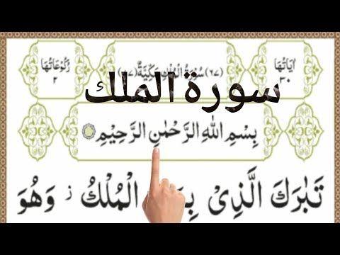 Surat Al Mulk سورة الملك Surat Al Mulk Quran Youtube Learn Quran How To Read Quran Quran