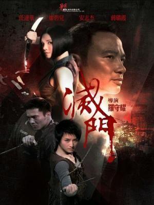 Phim Diệt Môn