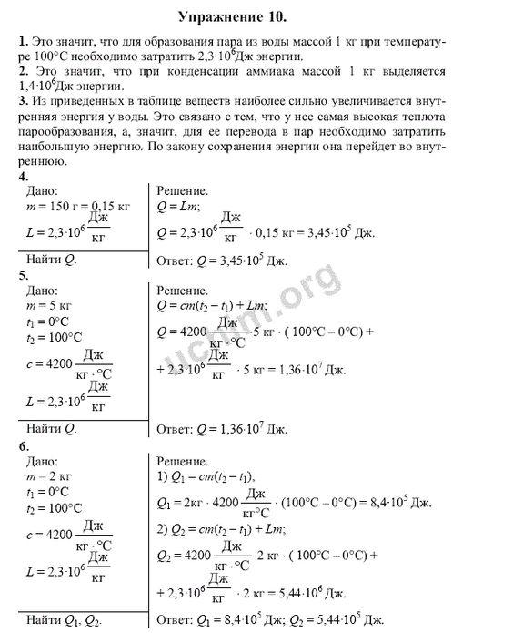 Поурочные разработки по русскому языку 8 класс богданов