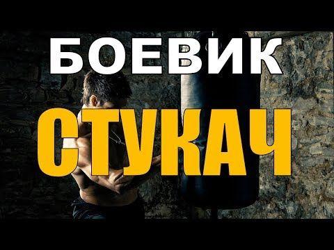 боевик стукач русские боевики новинки фильмы 2019 Youtube
