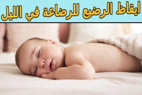 هل يجب ايقاظ الرضيع للرضاعة في الليل Baby Face Face Baby